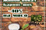 День защитника Отечества в ресторане PLAZA!